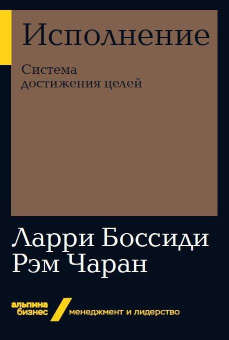 Исполнение: Система достижения целей (Альпина. Бизнес, покет) ( Чаран Р.,Боссиди Л.  )