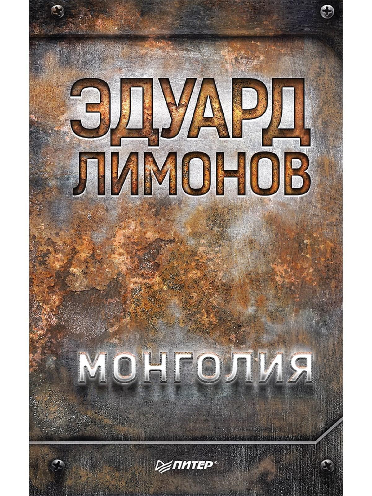 Лимонов Эдуард Вениаминович Монголия