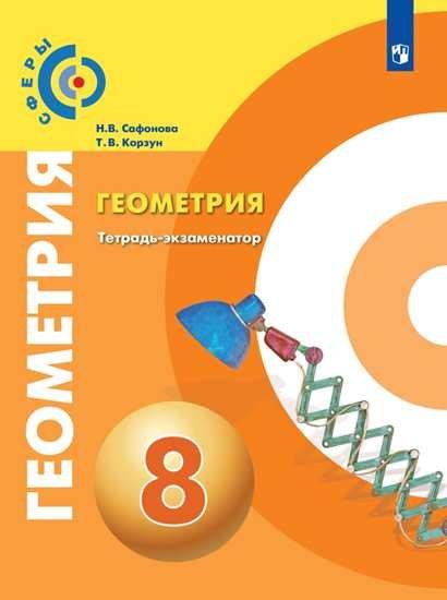 Сафонова Наталья Васильевна Сафонова. Геометрия. Тетрадь-экзаменатор. 8 класс