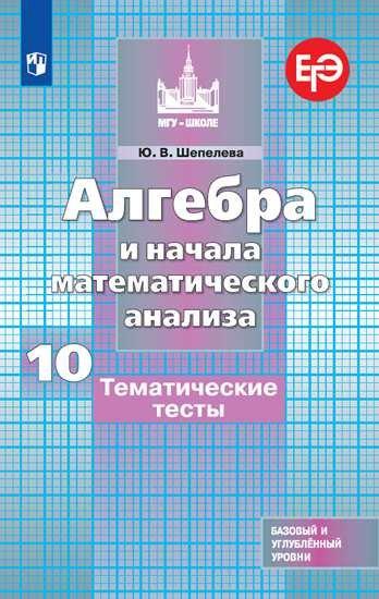 Шепелева Ю.В. Шепелева Алгебра и начала математического анализа. Тематические тесты. 10 класс. Базовый и профильный уровни