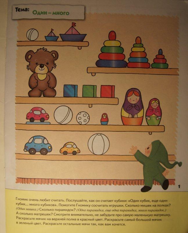 Развитие речи у малышей. Младшая группа. Рабочая тетрадь. ( Денисова Дарья, Юрий Дорожин  )