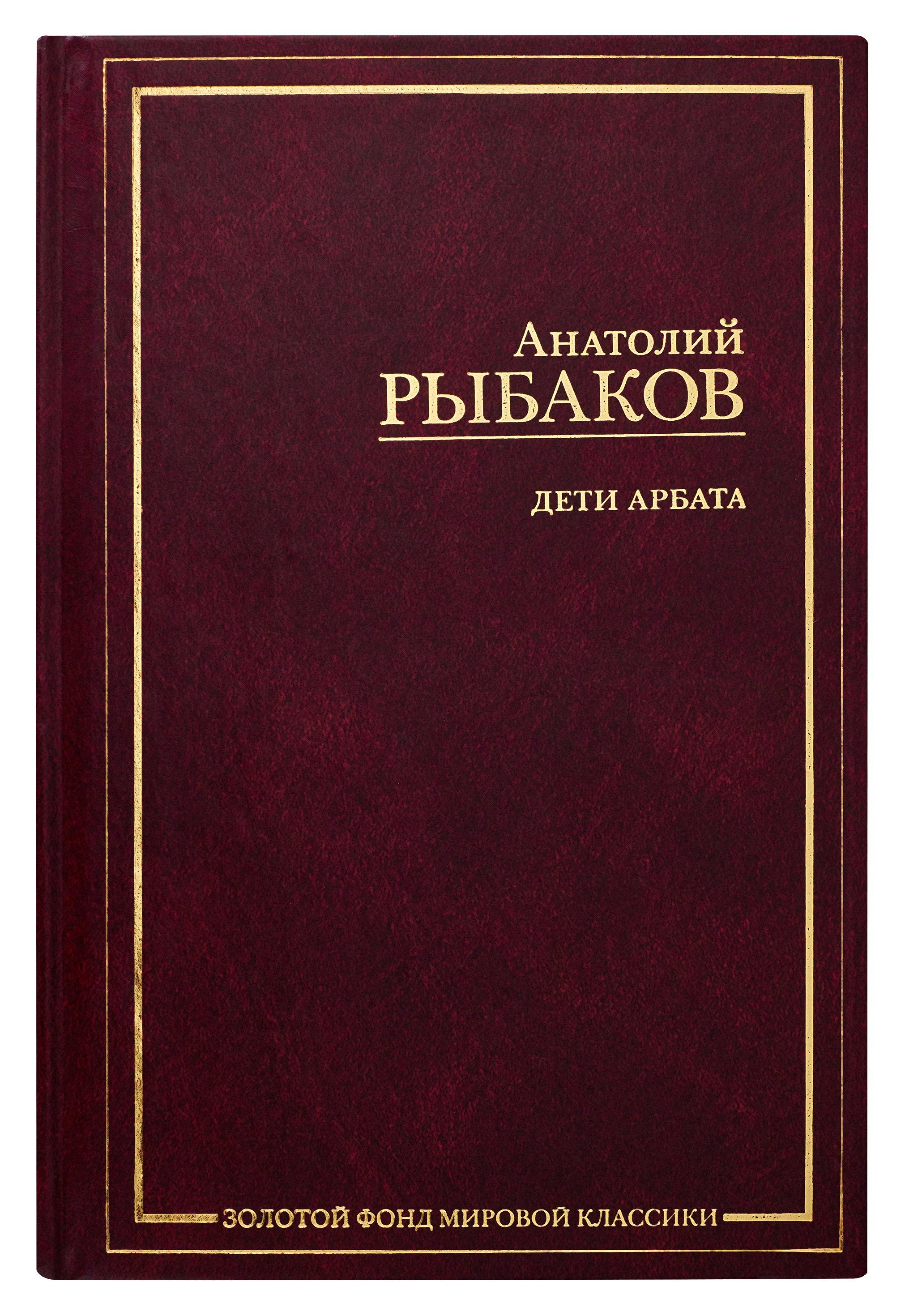 купить Рыбаков А.Н. Дети Арбата. [В 3 кн.]. Кн. 1 по цене 163 рублей