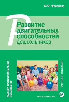 Высшее проф. образование. Развитие двигательных способностей дошкольников ( Федорова С.Ю.  )