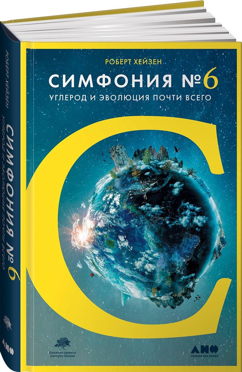 Симфония №6: Углерод и эволюция почти всего + 1 ( Хейзен Р.  )