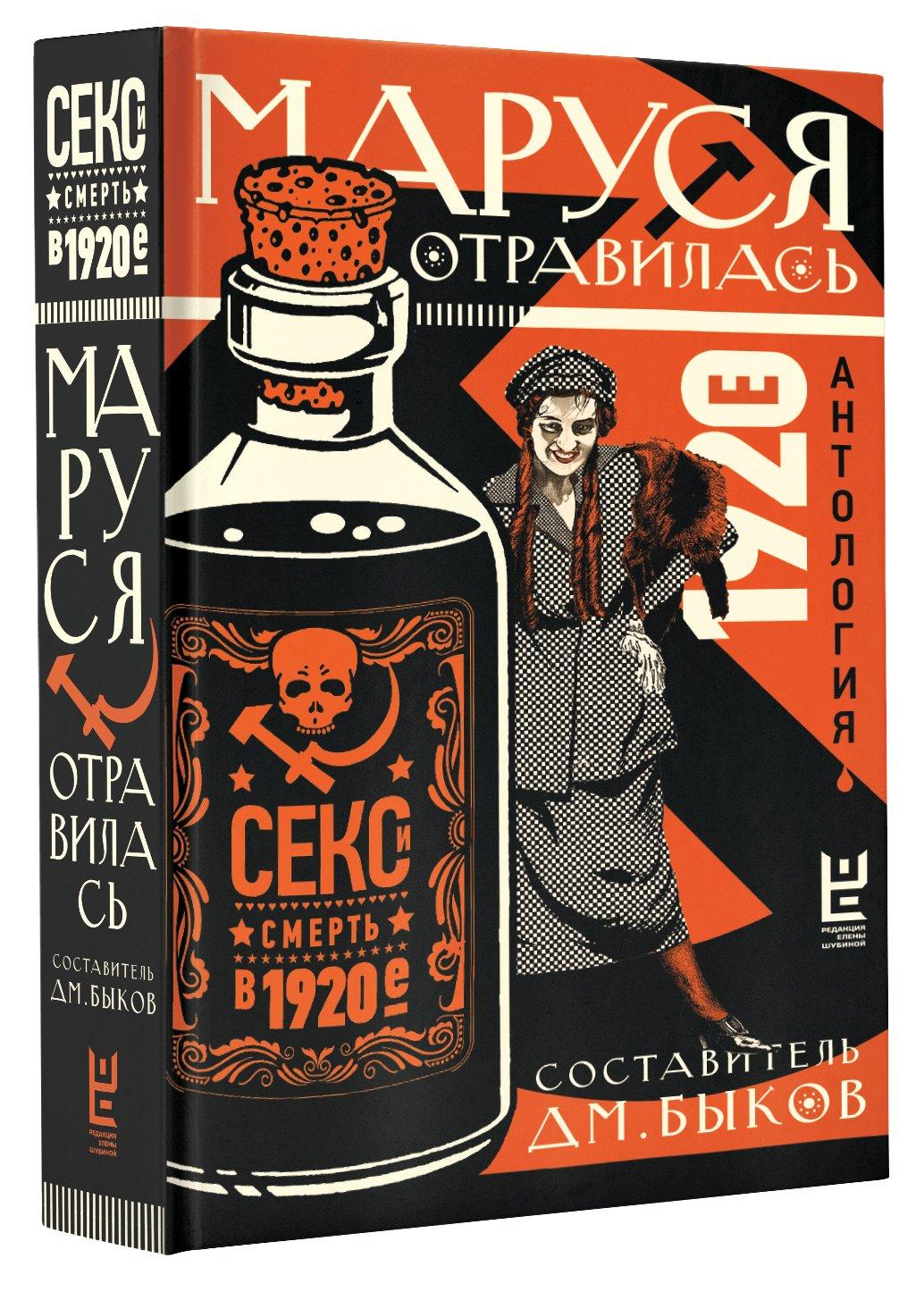 Быков Дмитрий Львович Маруся отравилась: секс и смерть в 1920-е [антология]