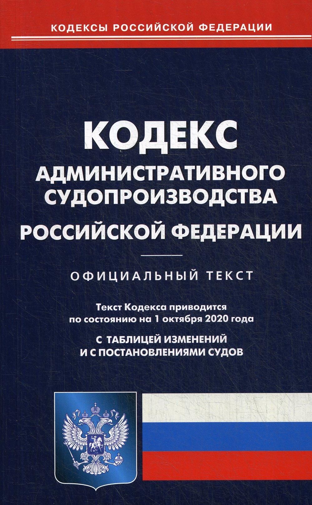 Кодекс административного судопроизводства РФ (по состоянию на 01.10.2020)