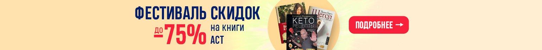 Фестиваль книг АСТ: скидка до -75%