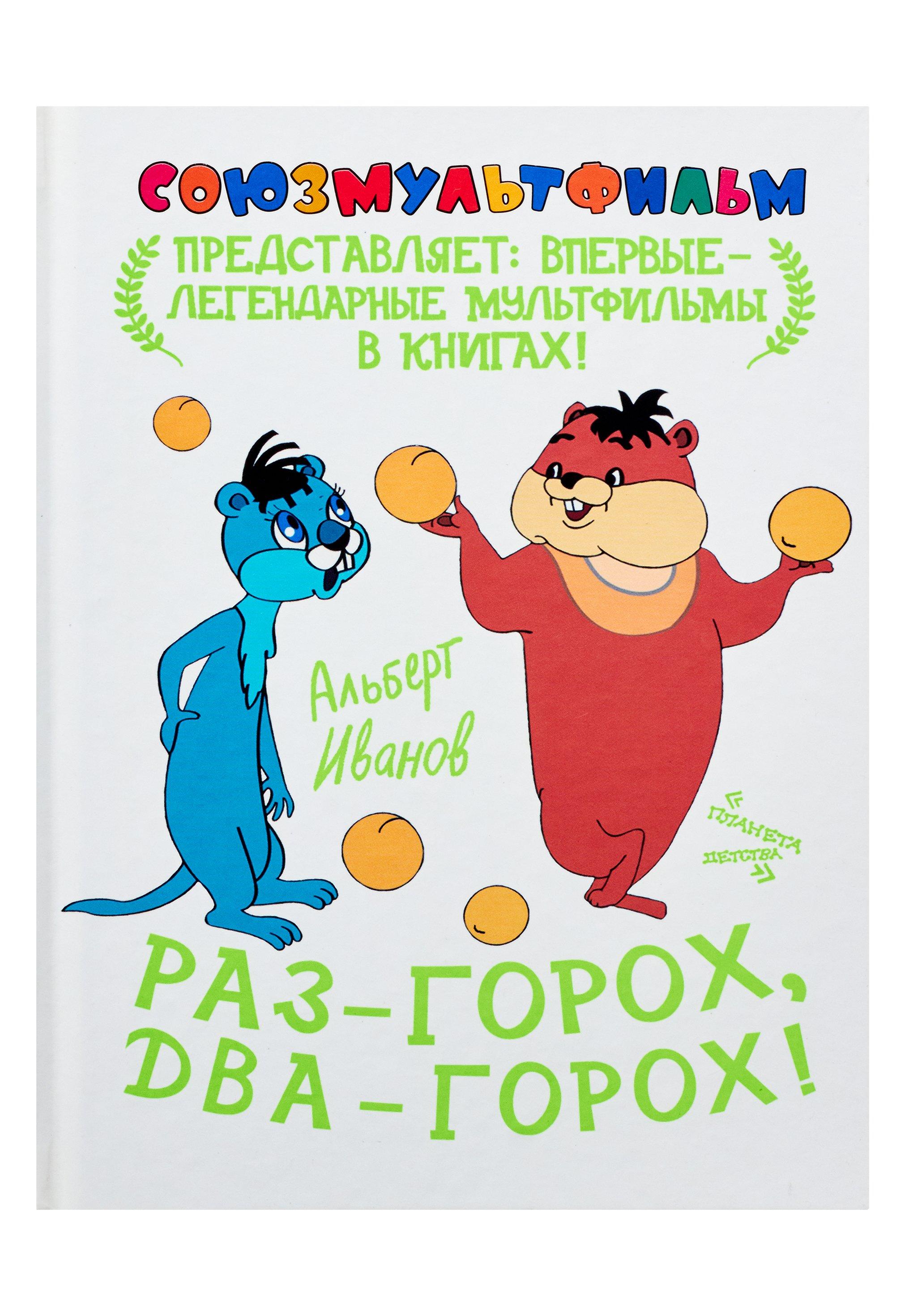 Иванов Альберт Анатольевич Раз-горох, два-горох! иванов а раз горох два горох