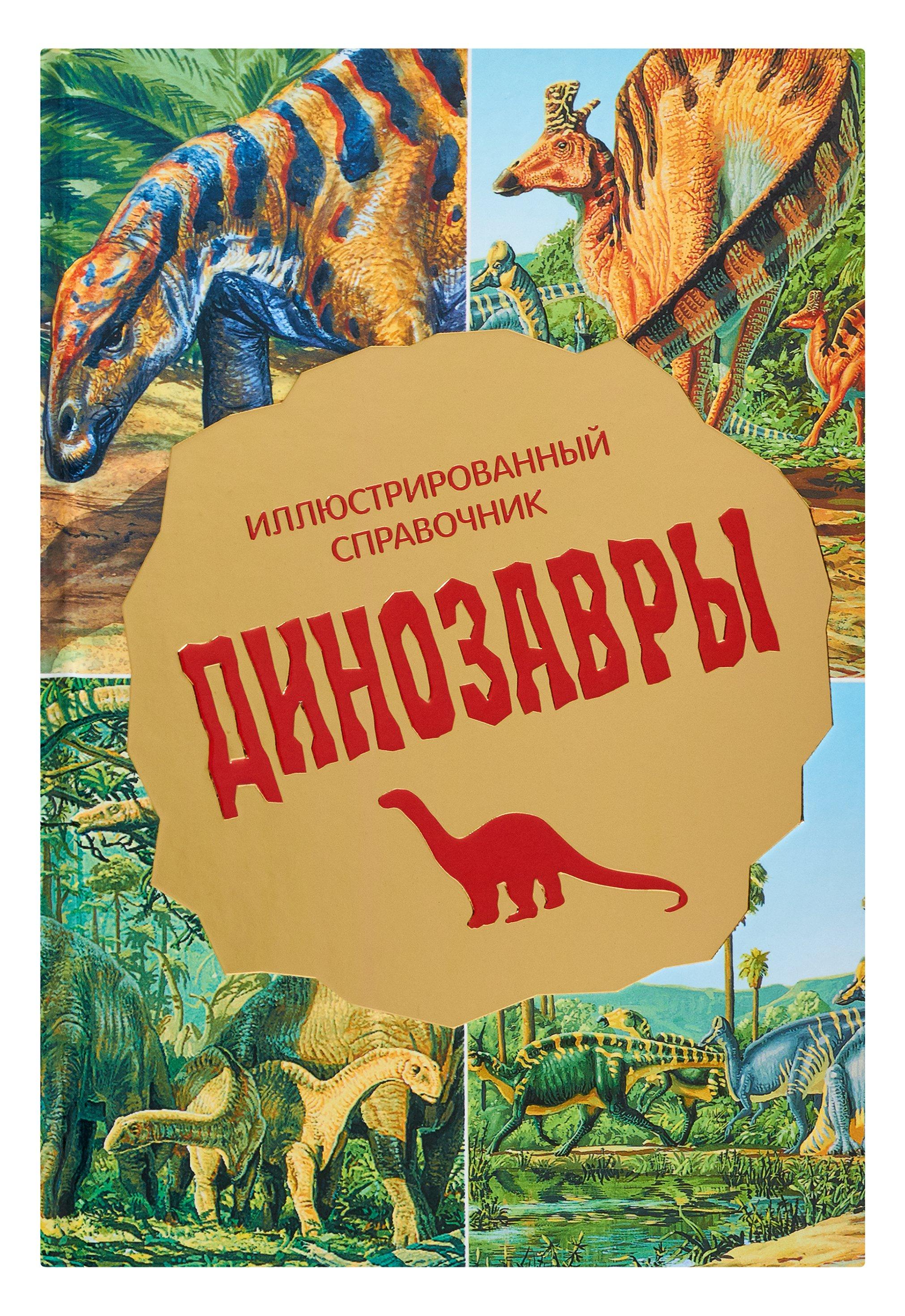 Динозавры. Иллюстрированный справочник ( Львова Ирина Сергеевна  )