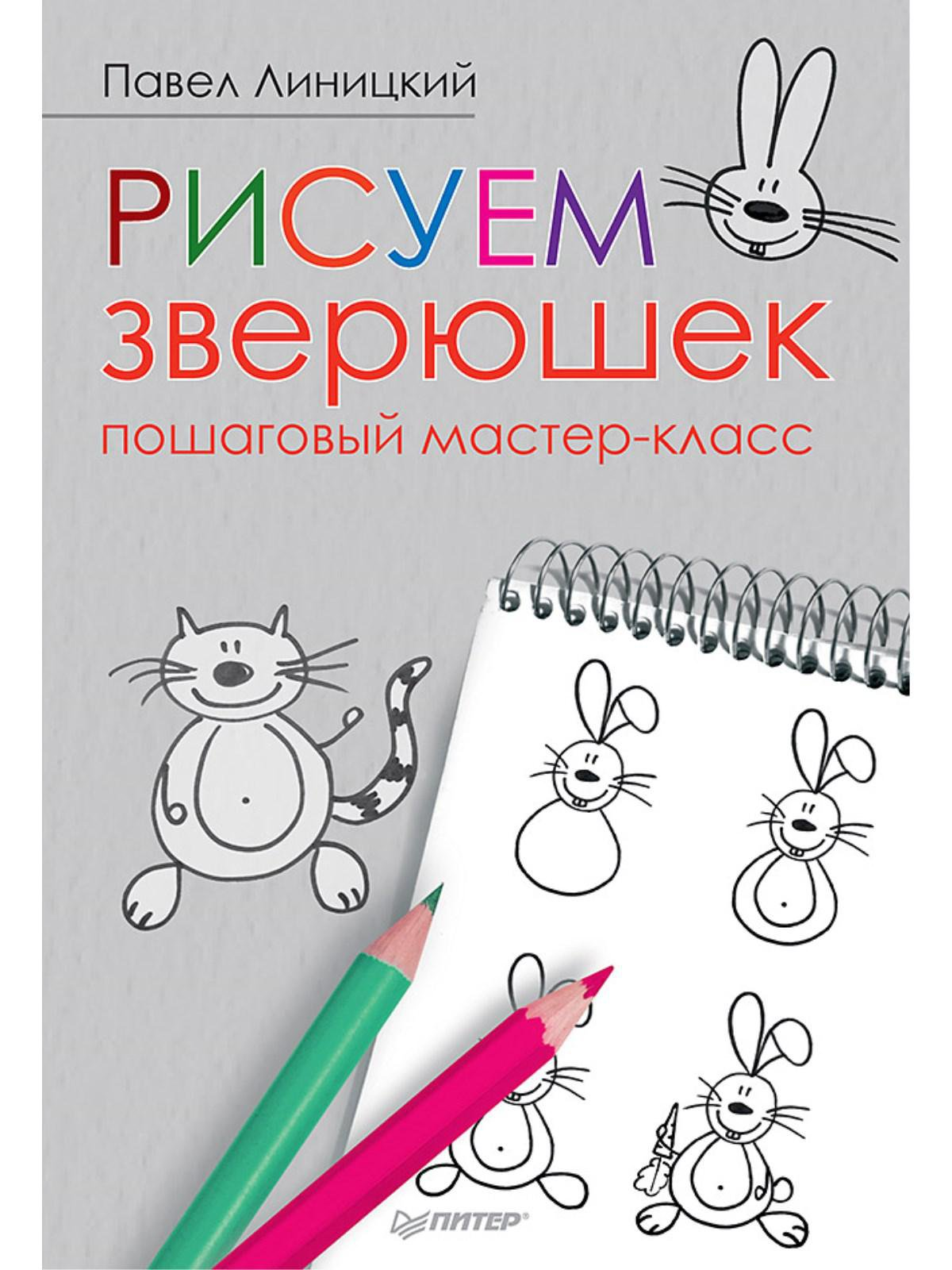 ид питер рисуем зверюшек в весёлом лесу книга альбом Линицкий Павел Рисуем зверюшек: пошаговый мастер-класс