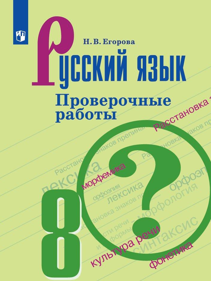 цена на Егорова Н.В. Русский язык. Проверочные работы. 8 класс