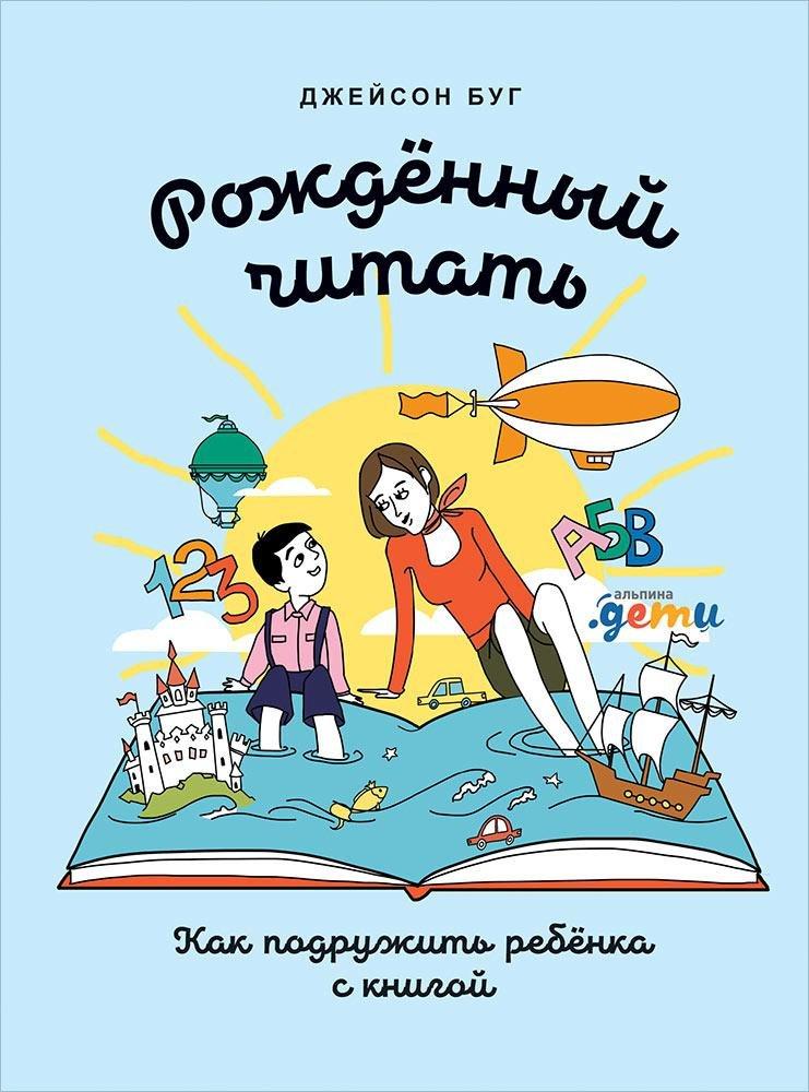 Буг Джейсон Рожденный читать: Как подружить ребенка с книгой
