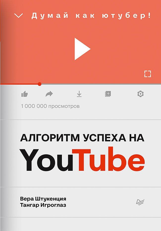 Штукенция В., Игроглаз Т. Алгоритм успеха на Youtube. Думай как ютубер!
