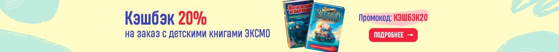 Кэшбэк 20% на заказ с детскими книгами ЭКСМО