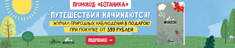 Подарок от Botanikids за покупку детских энциклопедий