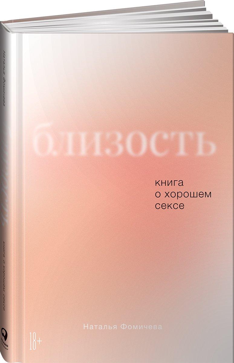 Близость: Книга о хорошем сексе ( Фомичева Наталья  )