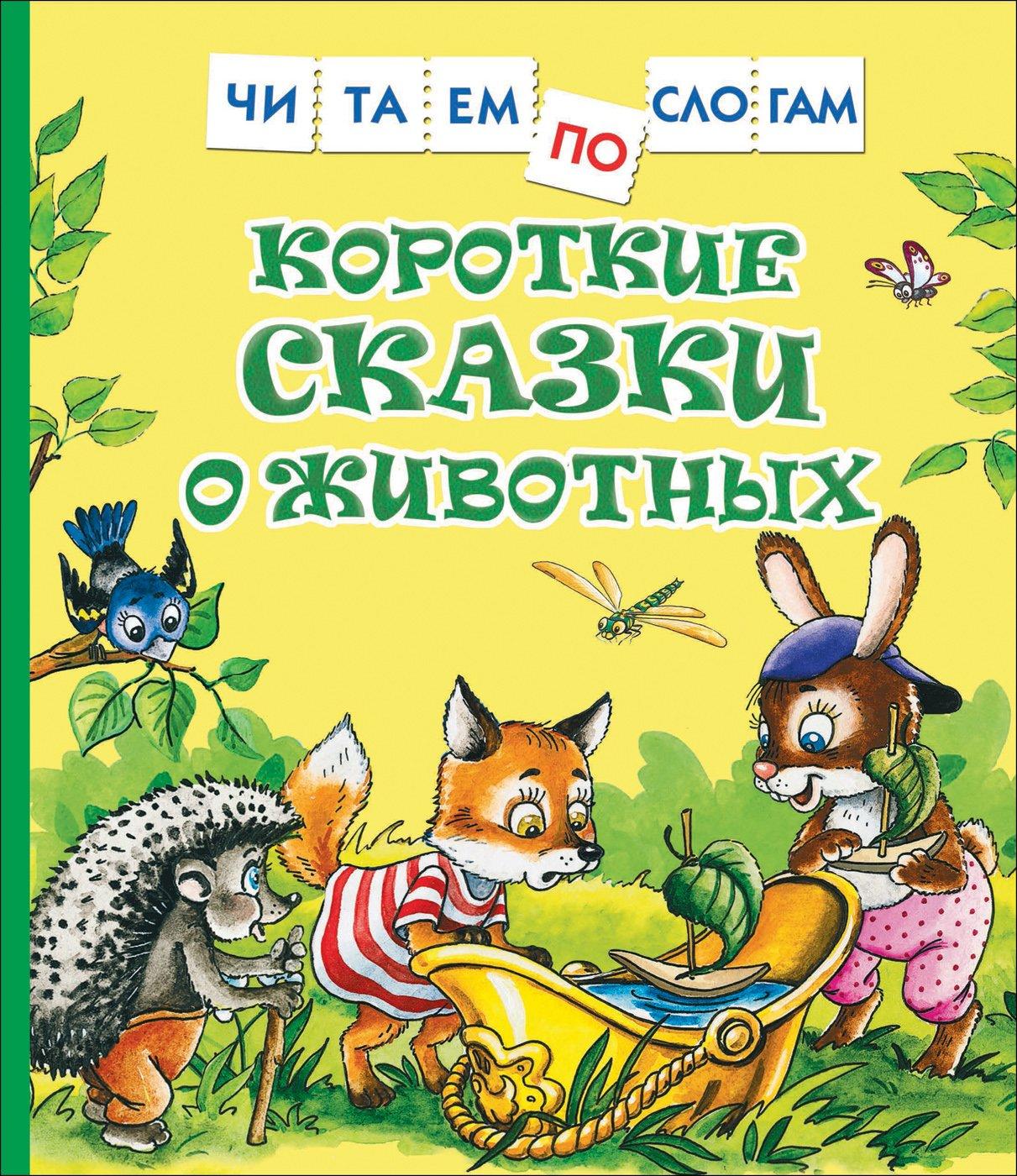 серия книг читаем по слогам