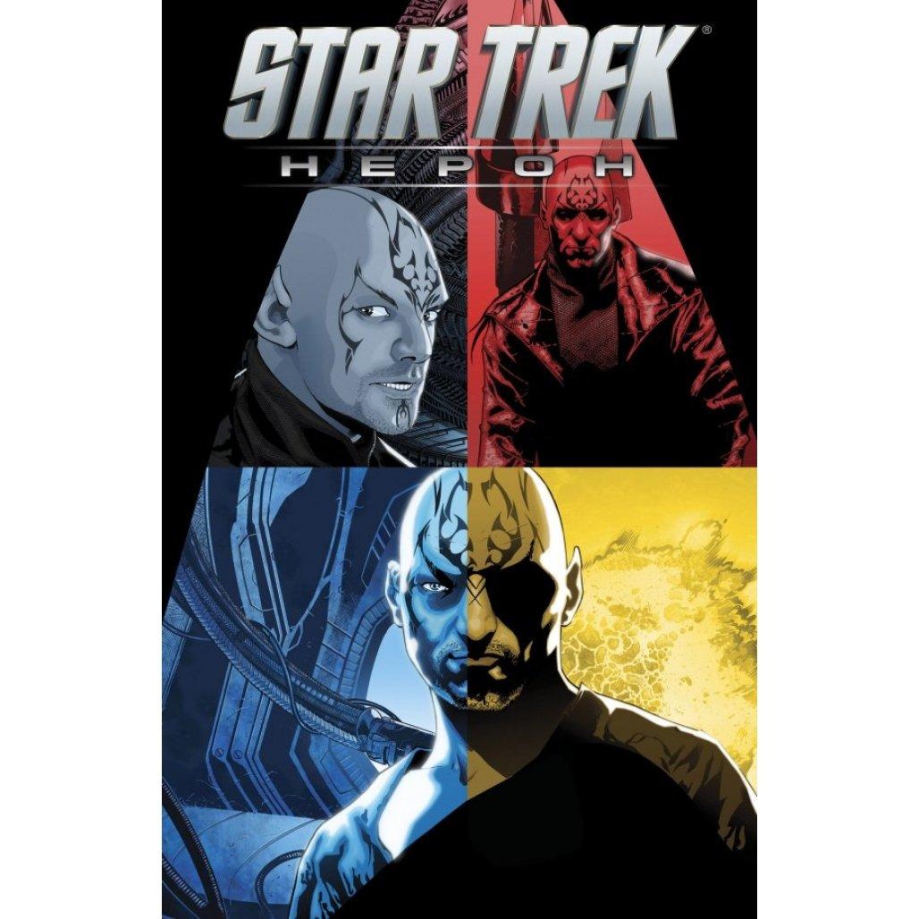 Абрамс Дж.Дж. Стартрек / Star Trek: Нерон цена