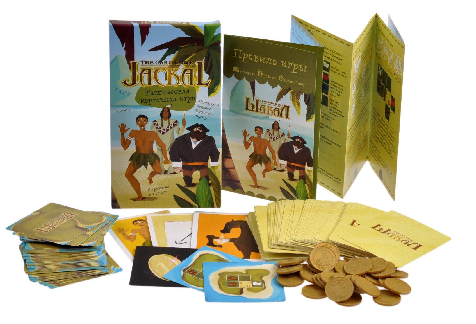 Фото - Настольная карточная игра Шакал настольные игры magellan настольная игра шакал архипелаг карточная игра