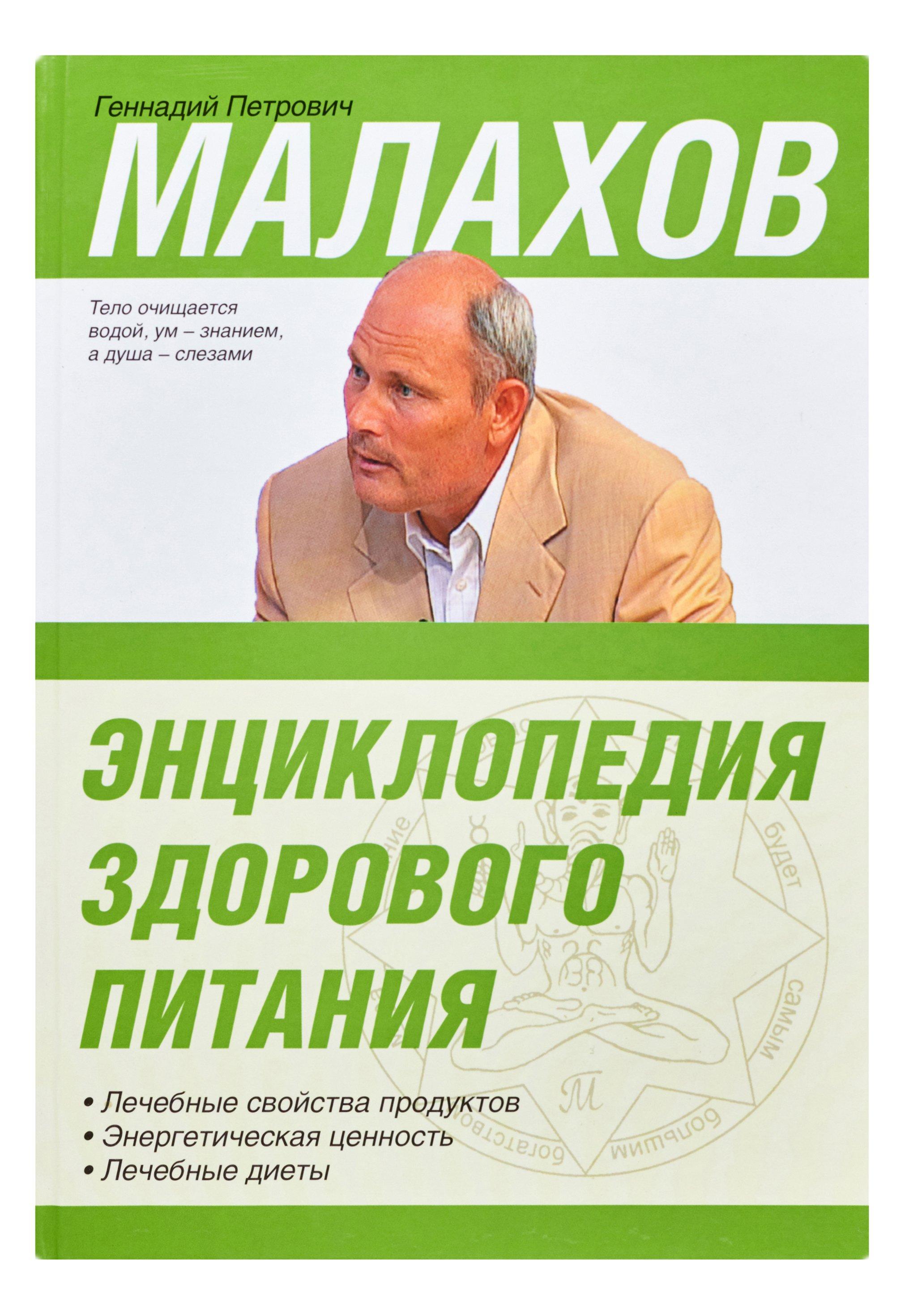 Малахов Геннадий Петрович Энциклопедия здорового питания малахов геннадий петрович как избавиться от паразитов
