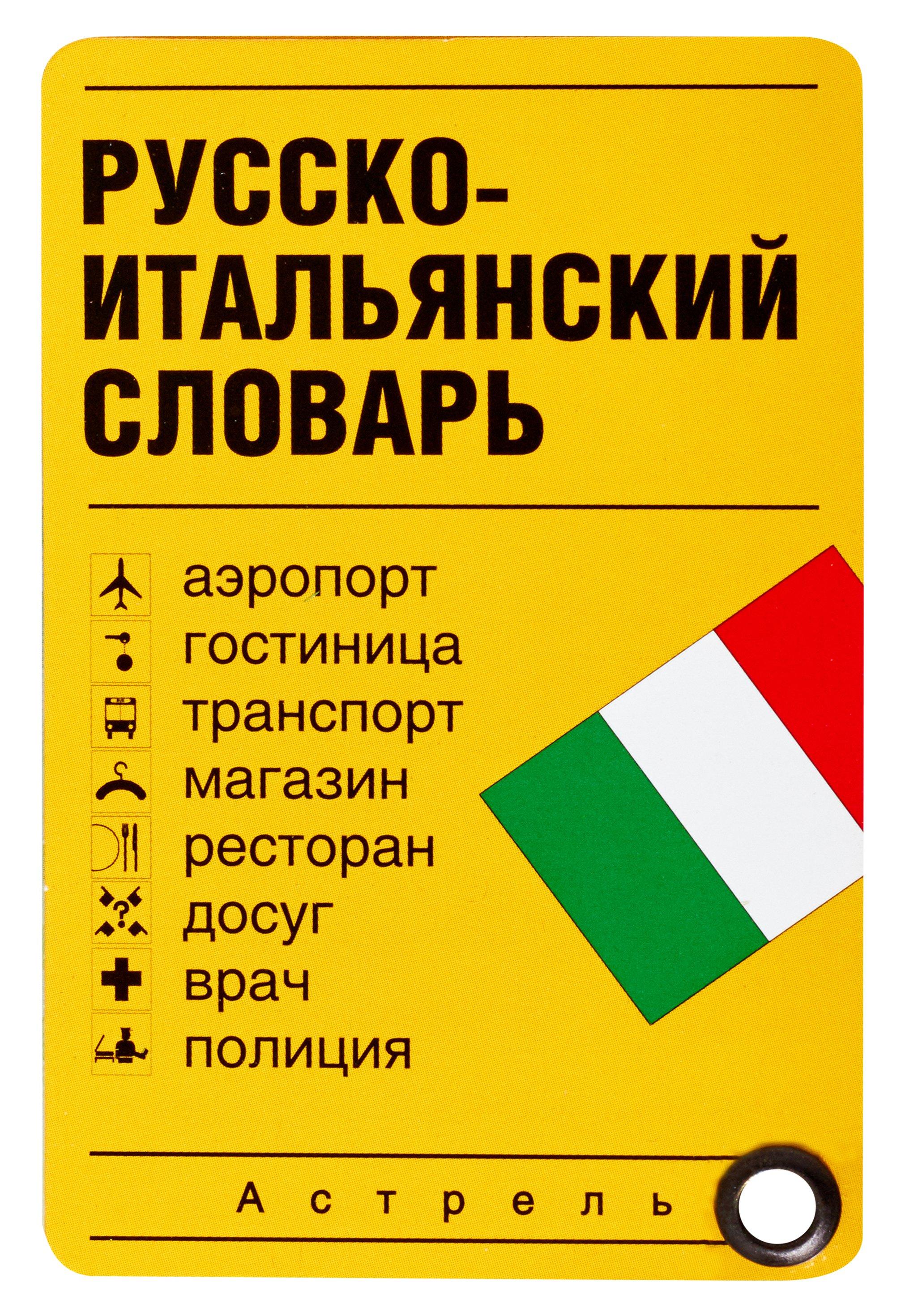 Зорько Герман Федорович Русско-итальянский словарь