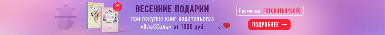 Весенние подарки при покупке книг издательства ХлебСоль от 1000 рублей