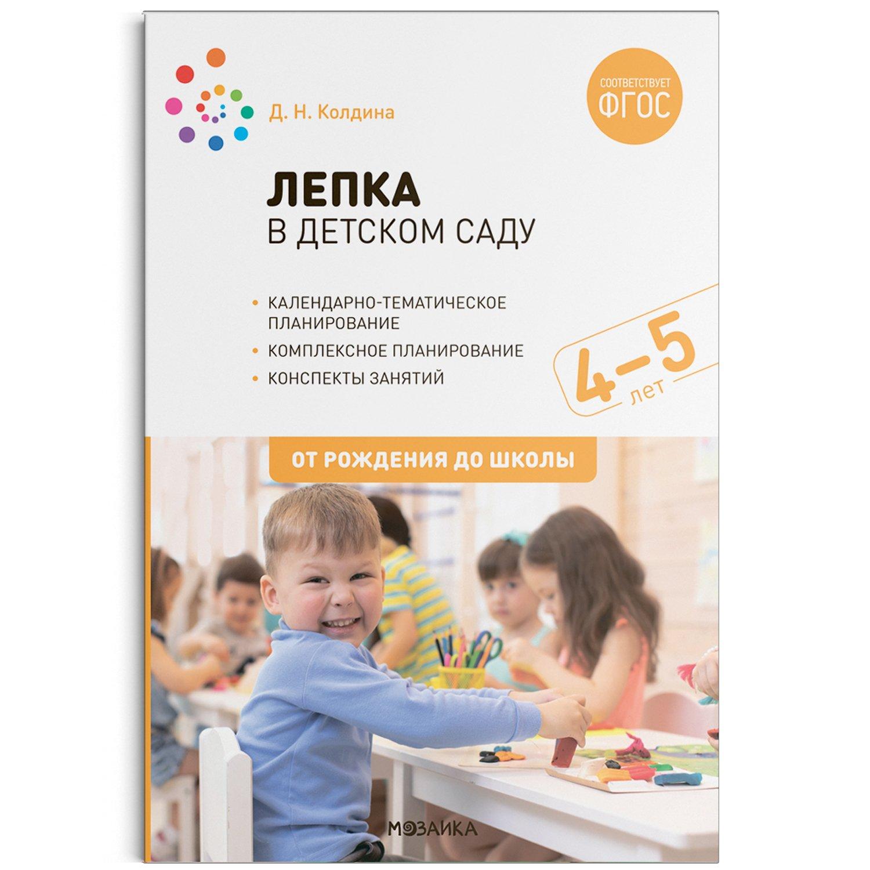 Колдина Д. Н. Лепка в детском саду. 4-5 лет. Конспекты занятий. ФГОС