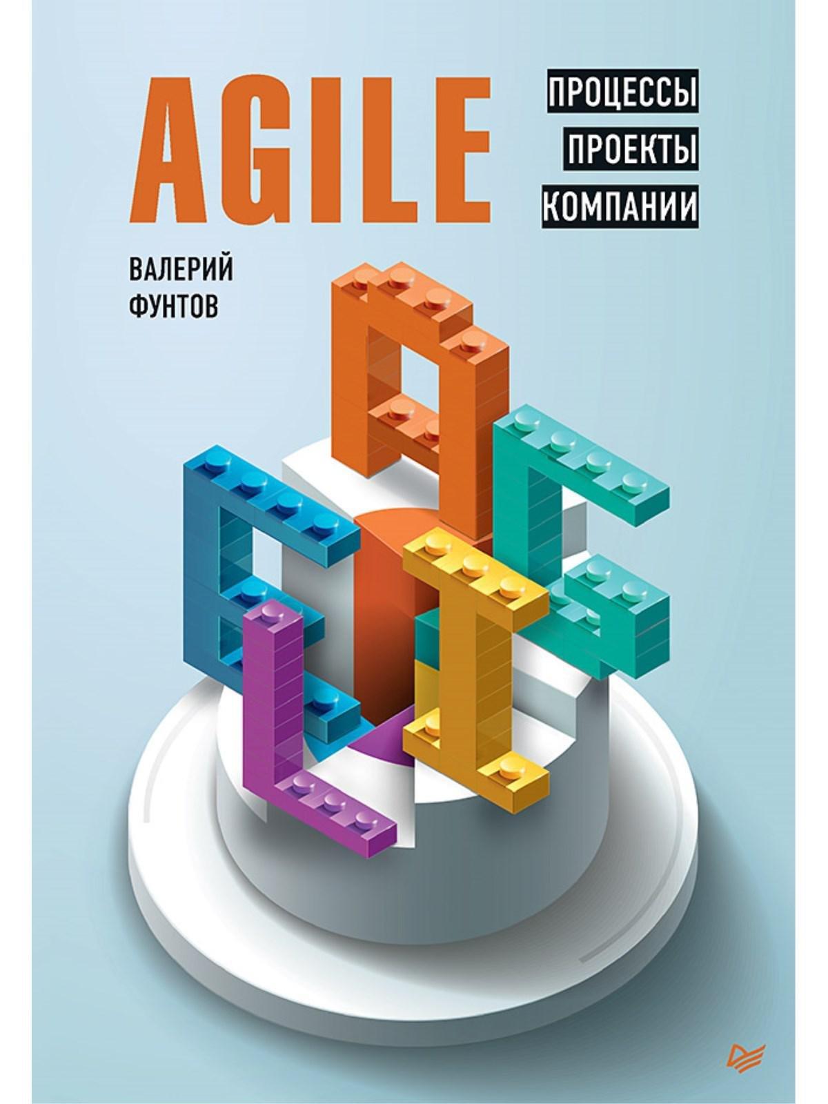 Фунтов В Н Agile. Процессы, проекты, компании
