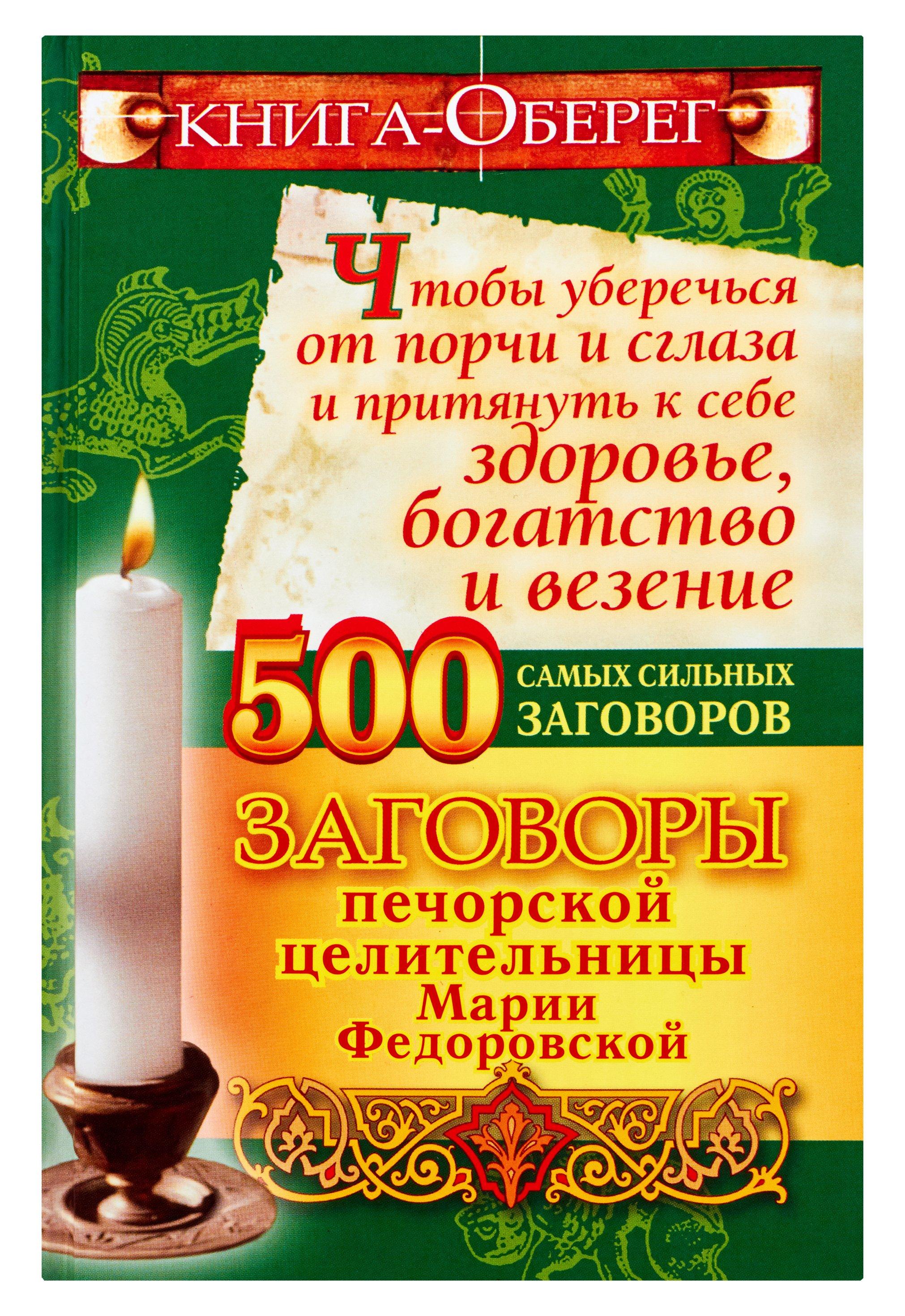 Смородова Ирина Книга-оберег, чтобы уберечься от порчи и сглаза и притянуть к себе здоровье, бог
