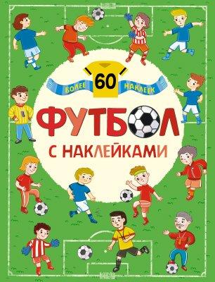 Александрова Е. . Футбол. Футбол с наклейками.