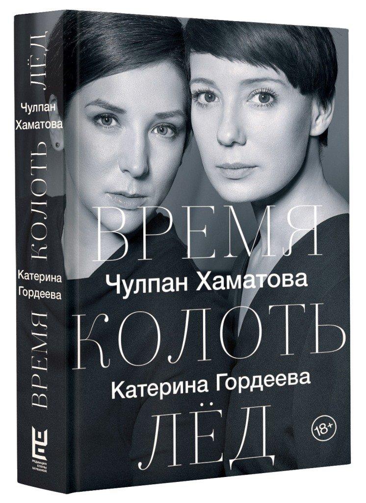 Чулпан Хаматова, Катерина Гордеева Время колоть лёд цена 2017