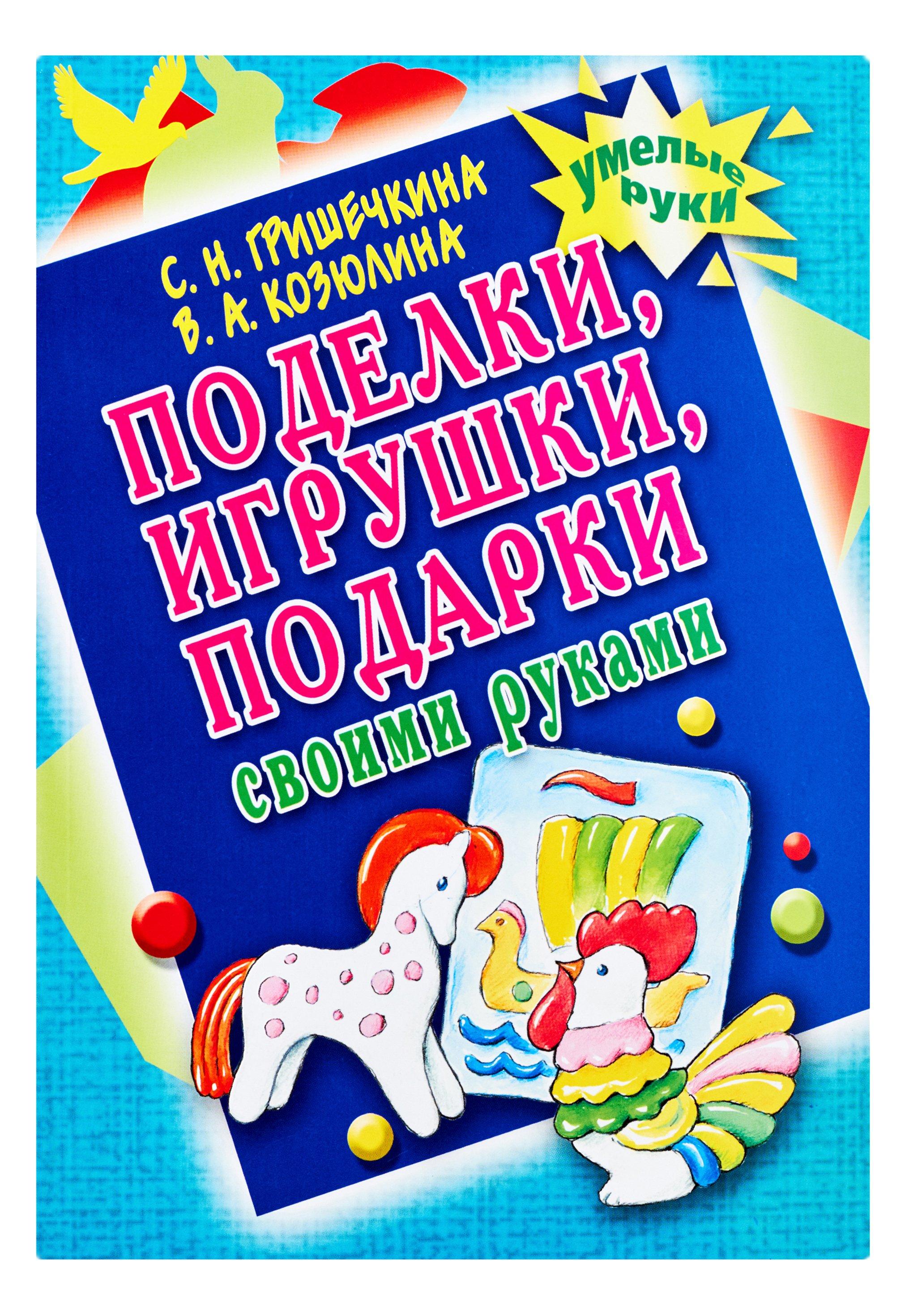 Гришечкина Наталья Васильевна Поделки, игрушки, подарки своими руками