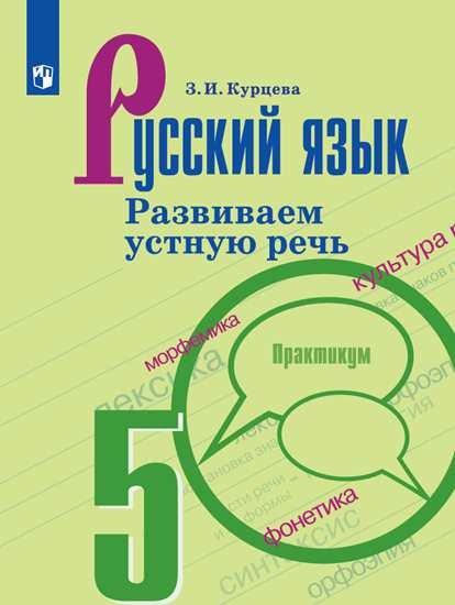 Курцева З. И. Русский язык. Развиваем устную речь. 5 класс