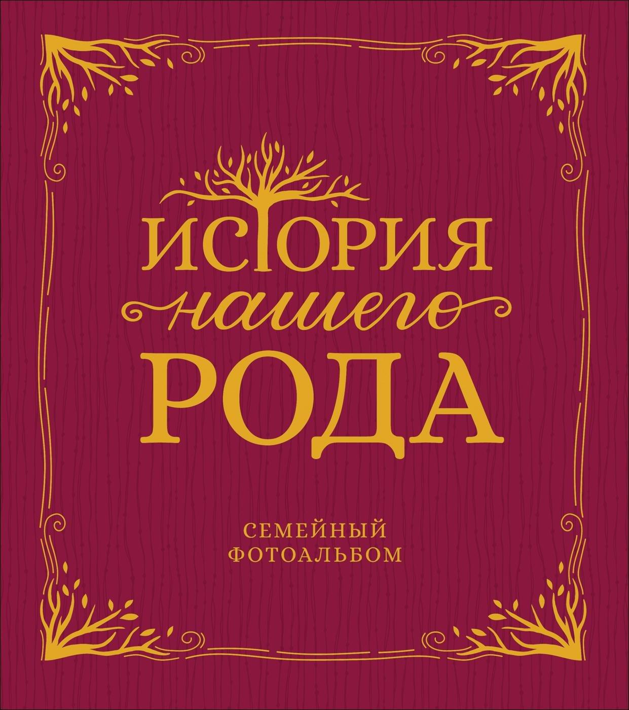 Фото - Орлова Ю. Л. История нашего рода тимофеев и милан путеводитель