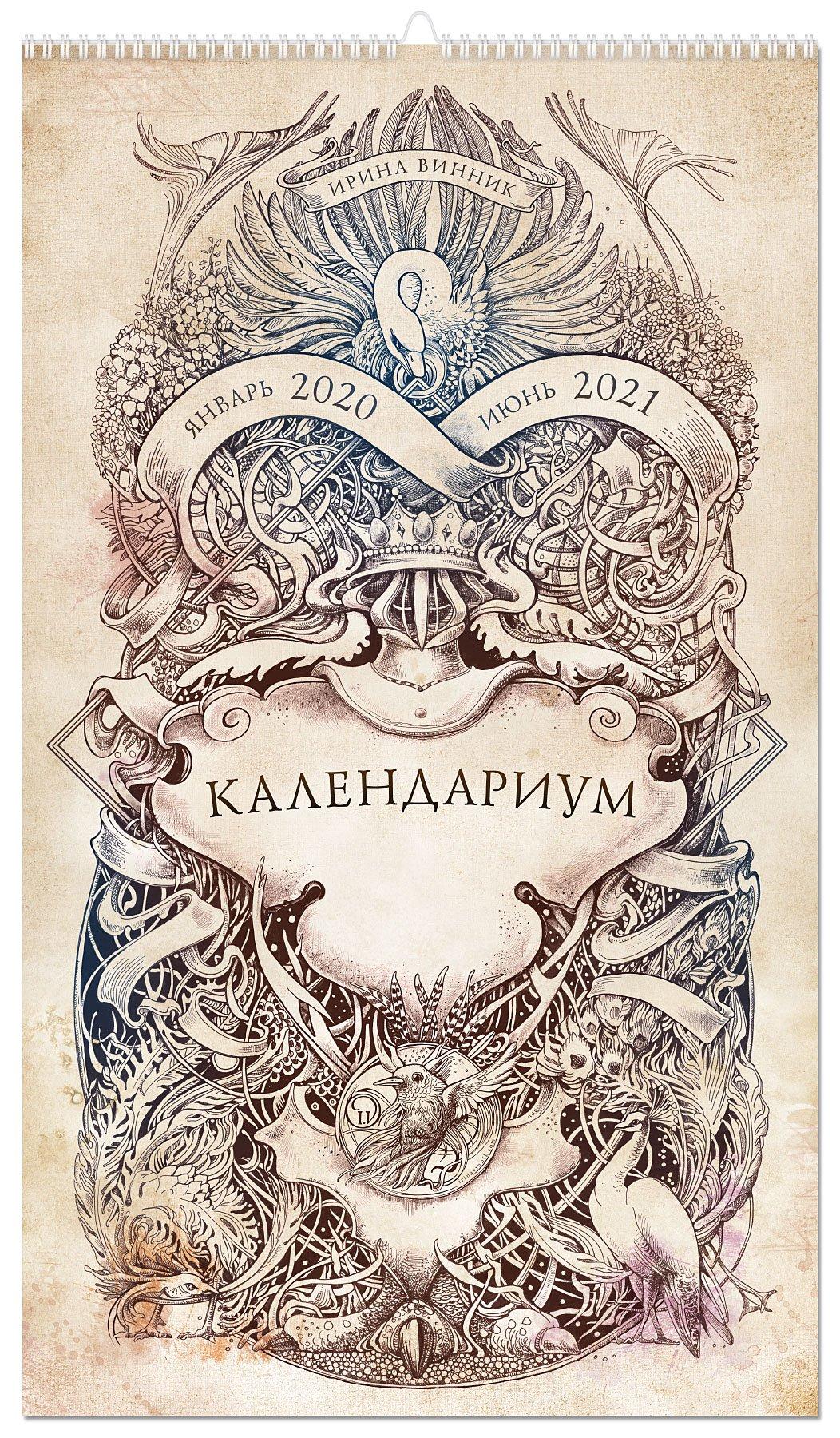Календариум. Январь 2020 — июнь 2021 ( Винник Ирина Олеговна  )