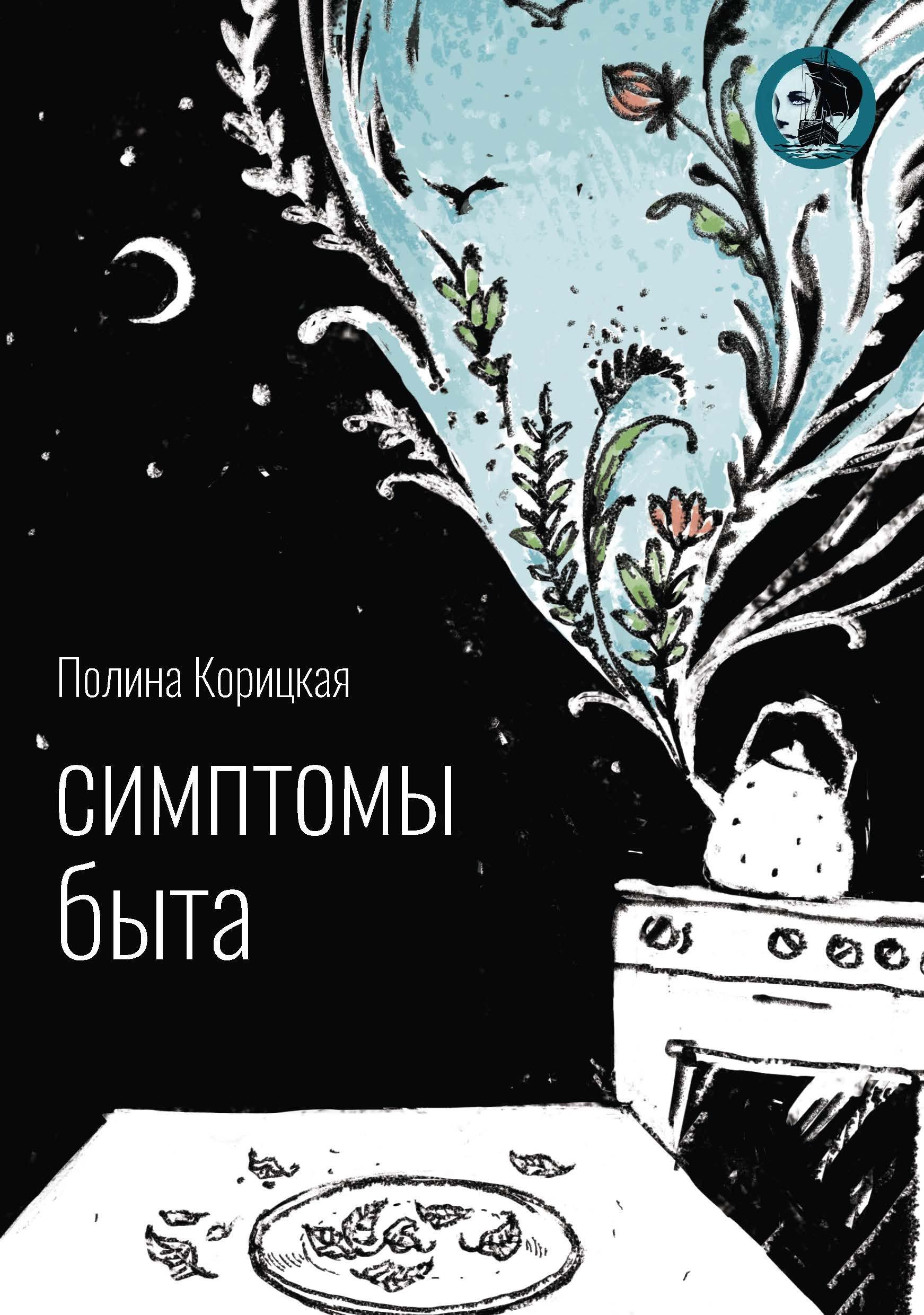 Корицкая П. Симптомы быта: стихи