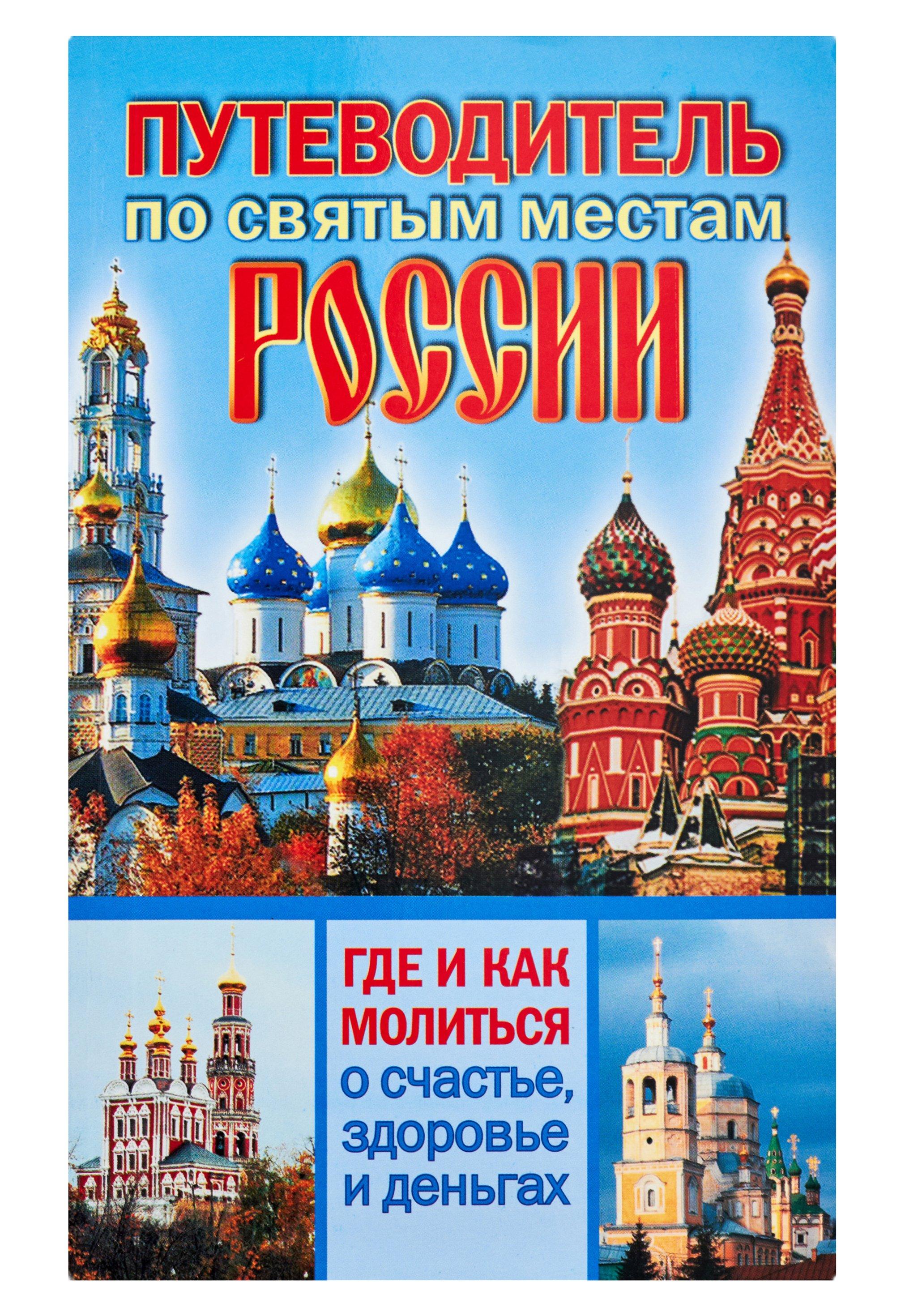 Кузина Светлана Валерьевна Путеводитель по святым местам России