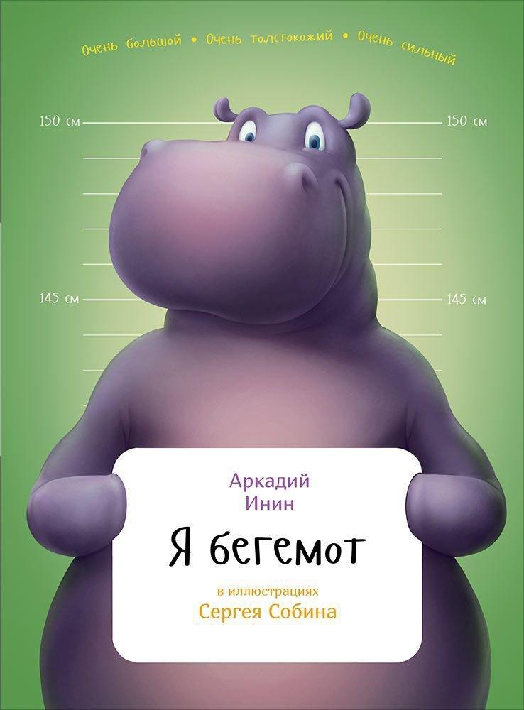 Фото - Инин Аркадий Я бегемот инин а занимательная зоология я бегемот