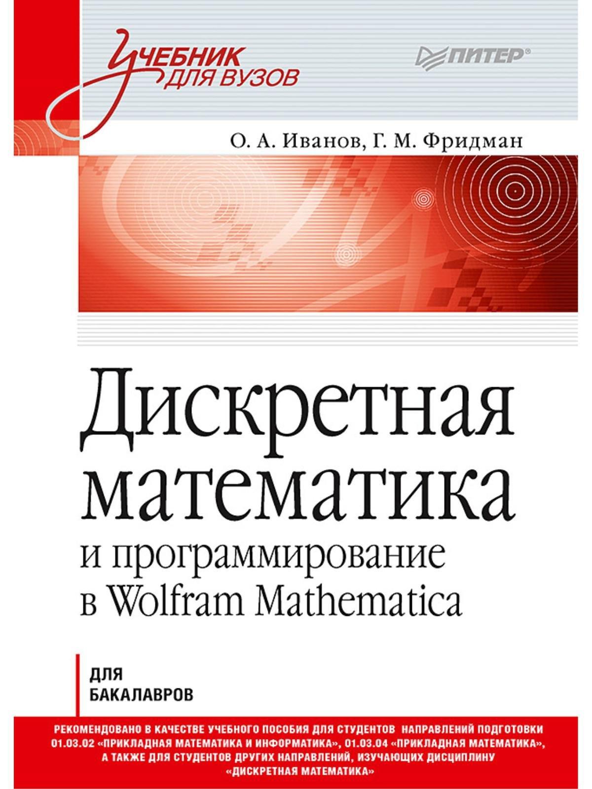Иванов О А Дискретная математика. Учебник для вузов и программирование в Wolfram Mathematica белоусов а ткачев с дискретная математика учебник для вузов