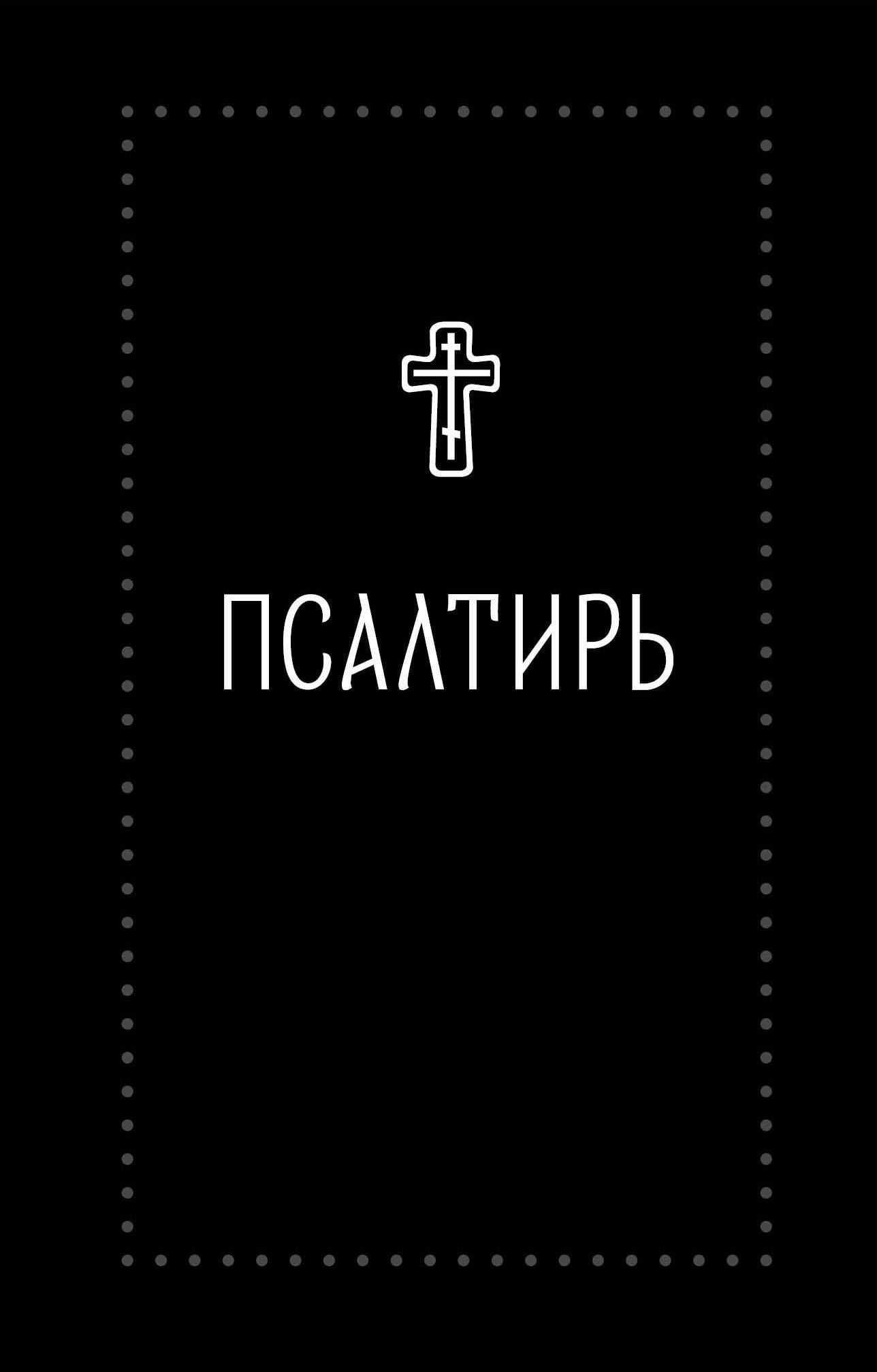 Псалтирь (Серебряная серия)