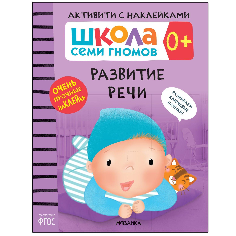 Школа Cеми Гномов. Активити с наклейками. Развитие речи 0+