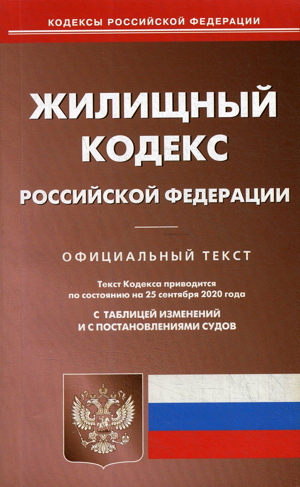 Жилищный кодекс РФ (по сост. на 25.09.2020 г.)