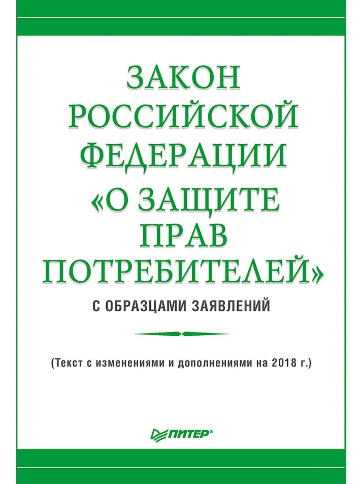 Рогожин М Ю Закон Российской Федерации «О защите прав потребителей» с образцами заявлений закон российской федерации о защите прав потребителей с образцами заявлений на 2021 год
