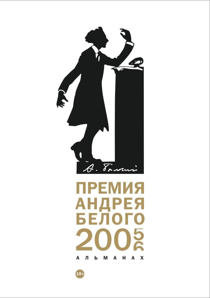 Сост. Останин Б. Премия Андрея Белого 2005-2006: альманах