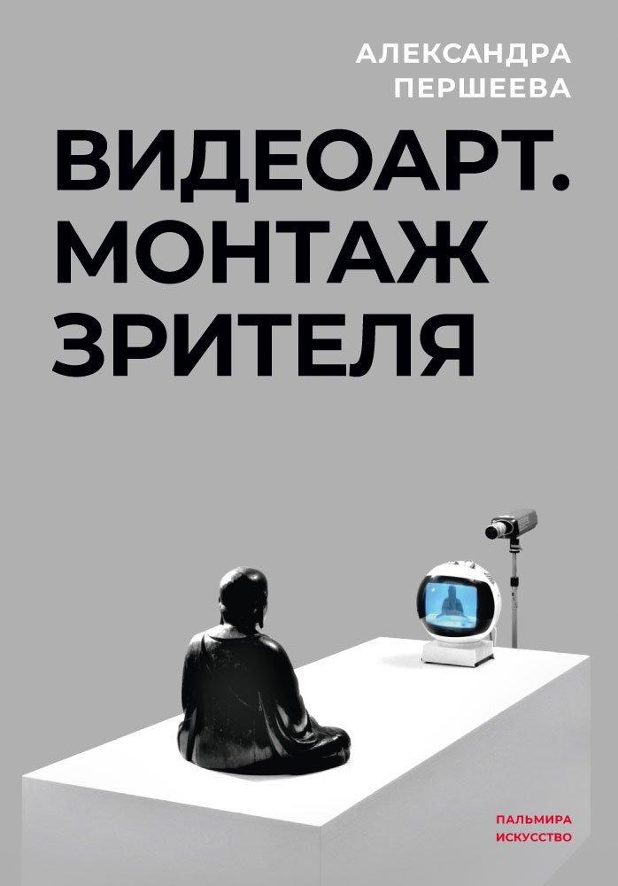 Видео-арт. Монтаж зрителя ( Першеева А.  )