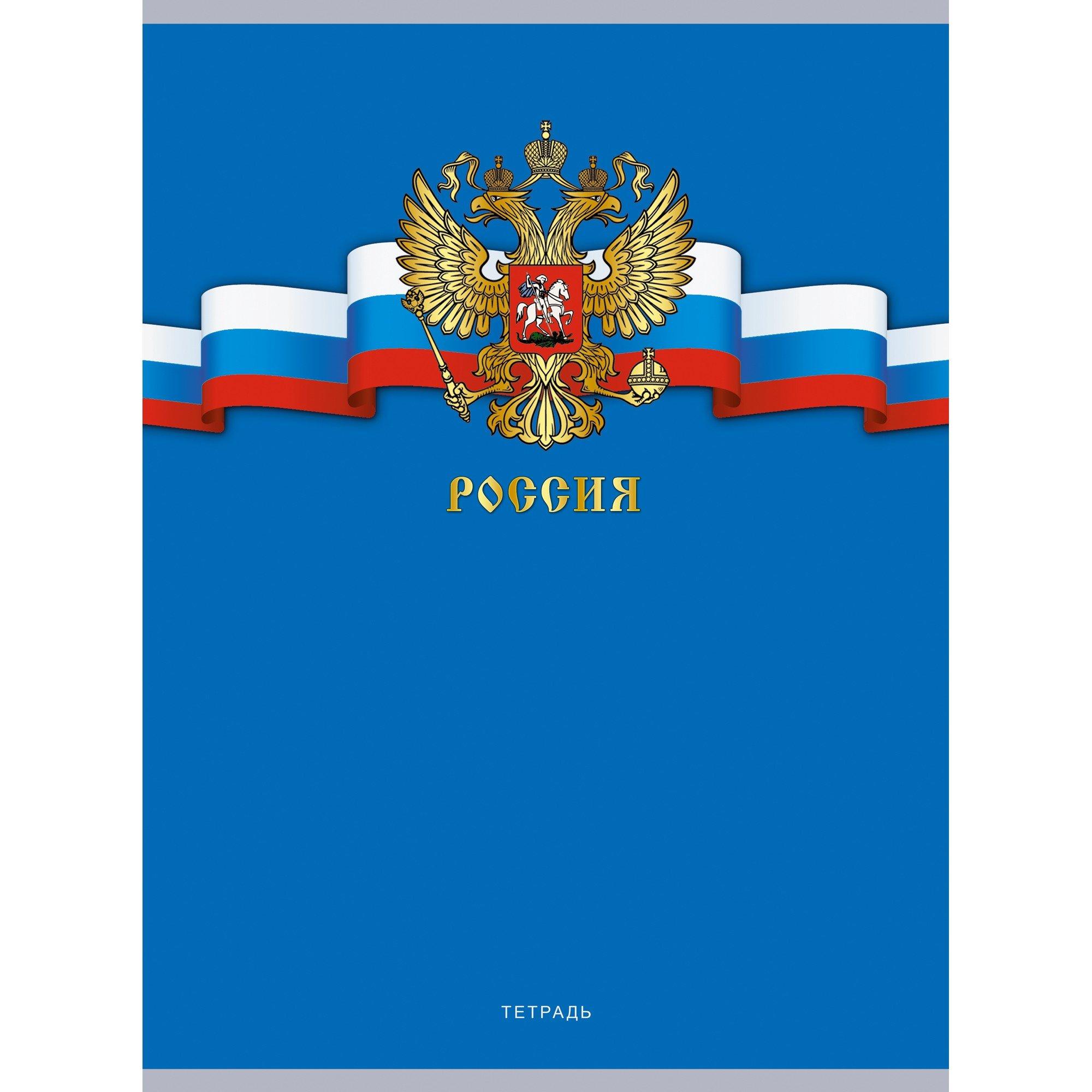 Государственные символы России. 2