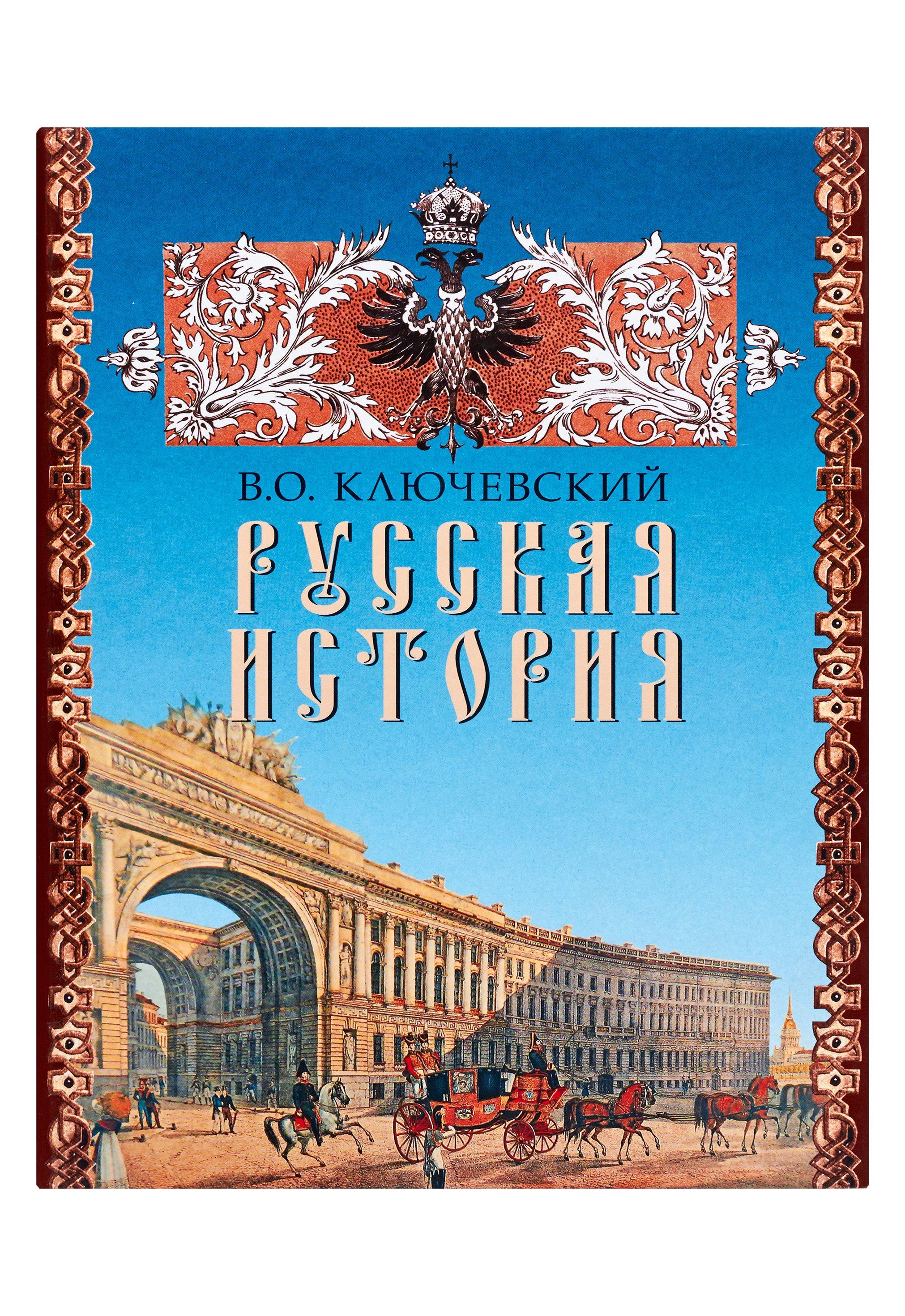 Ключевский Василий Осипович Русская история