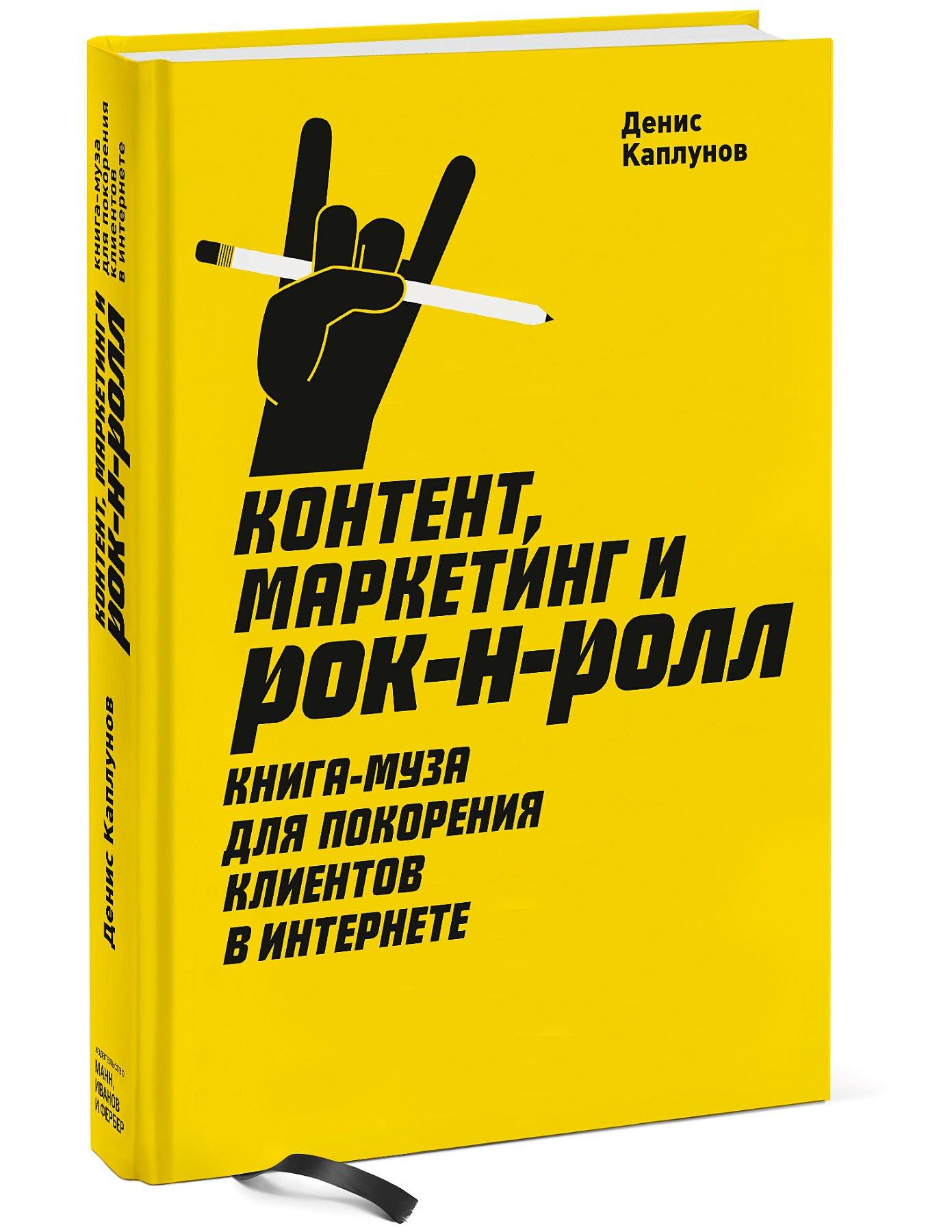 Контент, Маркетинг и рок-н-ролл (новая обложка) ( Каплунов Денис Александрович  )