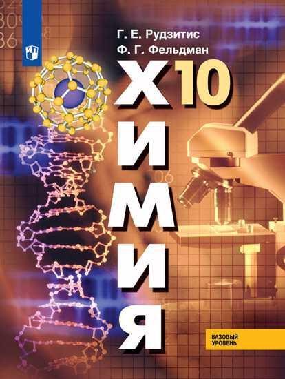 Рудзитис. Химия. 10 класс. Базовый уровень. Учебник. ( Рудзитис Г.Е., Фельдман Фриц Генрихович  )
