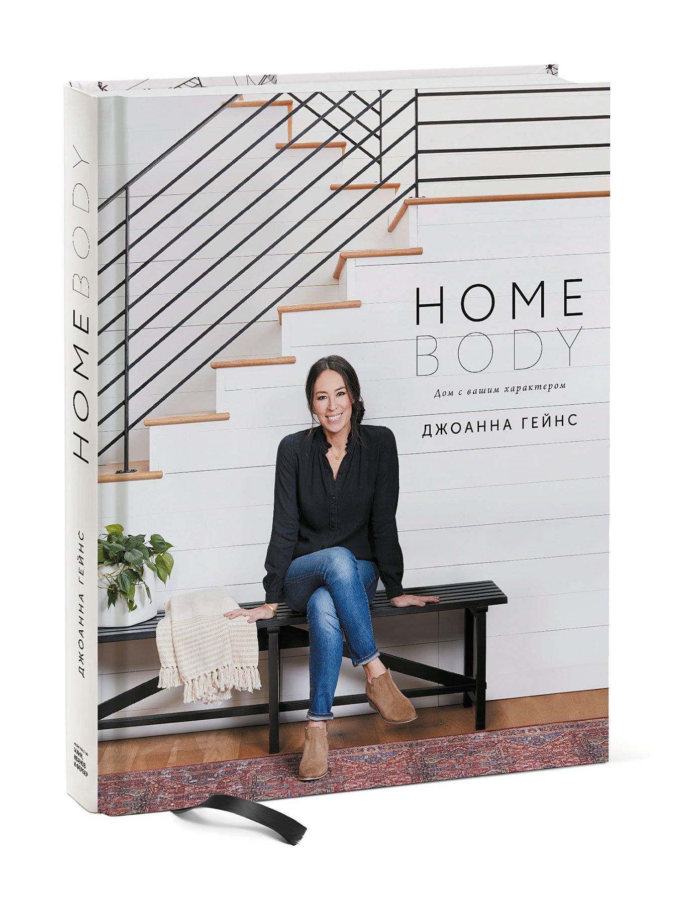 Homebody: Дом с вашим характером фото